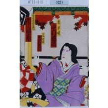 Utagawa Toyosai: 「妻早咲 中村福助」「一子力若 市川英太郎」「斎藤太郎左衛門 市川団十郎」 - Tokyo Metro Library