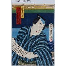 Toyohara Kunichika: 「浮世伊之助 沢村訥升」 - Tokyo Metro Library