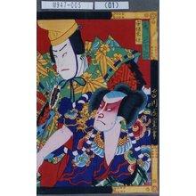 Morikawa Chikashige: 「安倍宗任 関三十郎」 - Tokyo Metro Library
