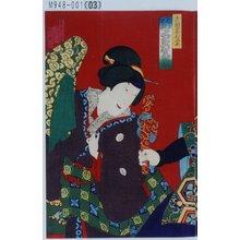 豊原国周: 「吉岡妻お栄 尾上多賀之丞」 - 東京都立図書館