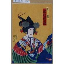 Morikawa Chikashige: 「千歳 沢村田之助」 - Tokyo Metro Library
