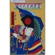 Morikawa Chikashige: 「寿座開業式之図」「三番叟 花柳寿輔」 - Tokyo Metro Library