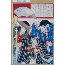 Utagawa Kunisada III: 「弁慶 市川団十郎」「義経 中村福助」「富樫 市川左団治」 - Tokyo Metro Library