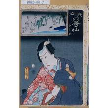 Utagawa Kunisada: 「見立六歌仙 もとめ」 - Tokyo Metro Library