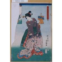 Utagawa Kunisada III: 「挿花合之内 太宰息女雛鳥」 - Tokyo Metro Library
