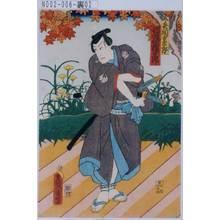 Utagawa Kuniaki: 「矢間重太郎 河原崎権十郎」 - Tokyo Metro Library