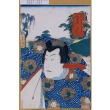Utagawa Kunisada: 「東海道五十三次の内」「池鯉鮒」「業平」 - Tokyo Metro Library