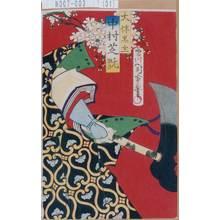 Morikawa Chikashige: 「大伴黒主 中村芝翫」 - Tokyo Metro Library