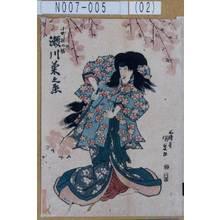 Utagawa Kunisada: 「小町桜の精 瀬川菊之丞」 - Tokyo Metro Library