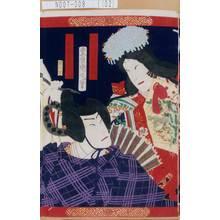 Toyohara Kunichika: 「小町 沢村訥升」「業平 坂東彦三郎」 - Tokyo Metro Library