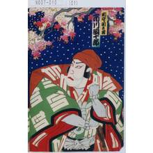 Toyohara Kunichika: 「関守関兵衛 市川団十郎」 - Tokyo Metro Library