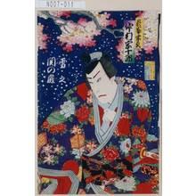 Toyohara Kunichika: 「雪之関の扉」「良峯宗貞 中村宗十郎」 - Tokyo Metro Library