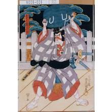 Utagawa Kunisada: 「舎人梅王丸」 - Tokyo Metro Library