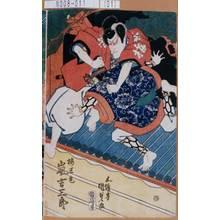 Utagawa Kunisada: 「梅王丸 嵐吉三郎」 - Tokyo Metro Library