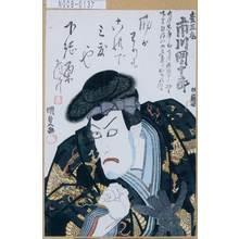Utagawa Kunisada: 「松王丸 市川団十郎」 - Tokyo Metro Library
