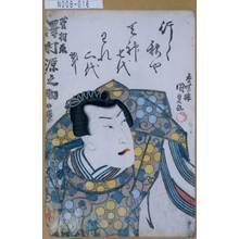 歌川国貞: 「菅相丞 沢村源之助」 - 東京都立図書館