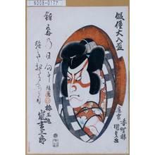 Utagawa Kunisada: 「俳優大入盃」「梅王丸 嵐吉三郎」 - Tokyo Metro Library