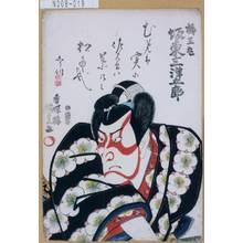 Utagawa Kunisada: 「梅王丸 坂東三津五郎」 - Tokyo Metro Library