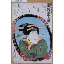 Utagawa Kunisada: 「松王丸女房千代 瀬川菊之丞」 - Tokyo Metro Library