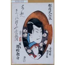 Utagawa Kunisada: 「俳優大入盃」「桜丸 沢村訥升」 - Tokyo Metro Library