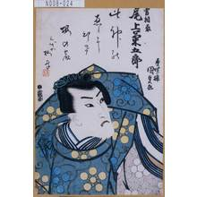 歌川国貞: 「菅相丞 尾上菊五郎」 - 東京都立図書館
