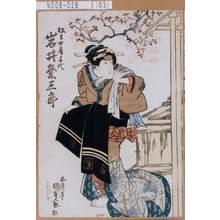 Utagawa Kunisada: 「松王女房千代 岩井粂三郎」 - Tokyo Metro Library