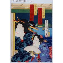 Toyohara Kunichika: 「たか女 沢村由治郎」「芸者おたの 沢村田の助」 - Tokyo Metro Library