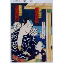 豊原国周: 「初舞台 沢村源平」「田五兵衛 中村鷺助」 - 東京都立図書館