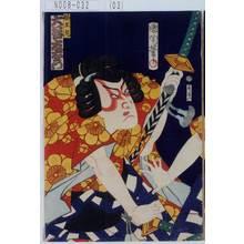 Toyohara Kunichika: 「梅王丸 大谷友右衛門」 - Tokyo Metro Library
