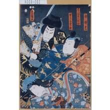 Utagawa Kunisada: 「源頼光」「はかまだれ保助」「せうくわ女」 - Tokyo Metro Library