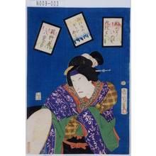 Toyohara Kunichika: 「俳ゆういろはたとへ」「荻野屋八重ぎり」 - Tokyo Metro Library