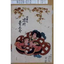 歌川国貞: 「怪童丸 岩井粂三郎」 - 東京都立図書館