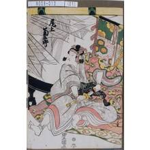 歌川豊国: 「尾上菊五郎」 - 東京都立図書館