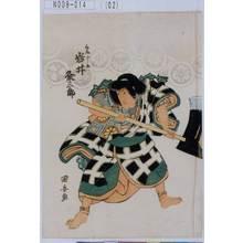 歌川国安: 「くわいどう丸 岩井粂三郎」 - 東京都立図書館