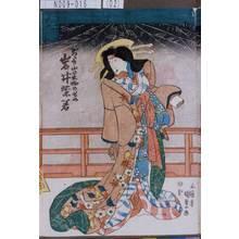 Utagawa Kunisada: 「かつらき山の土蜘のせい 岩井紫若」 - Tokyo Metro Library