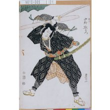 歌川豊国: 「将門 中村歌右衛門」 - 東京都立図書館