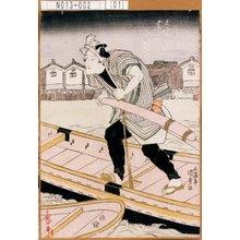 Utagawa Kunisada: 「友綱の亀 尾上菊五郎」 - Tokyo Metro Library