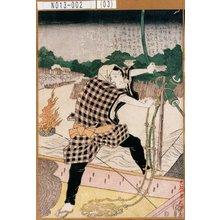 Utagawa Kunisada: 「はへぬきの岩 関三十郎」 - Tokyo Metro Library