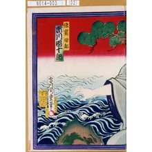 Morikawa Chikashige: 「俊寛僧都 市川団十郎」 - Tokyo Metro Library