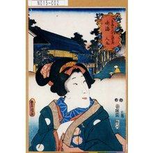 Utagawa Kunisada: 「東海道五十三次の内」「鳴海」「人丸」 - Tokyo Metro Library