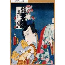 Utagawa Kunisada: 「宮当世見立三十歌花撰」「模様の阿ざみ」「清水詣景清」 - Tokyo Metro Library