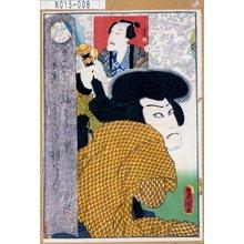 Utagawa Kunisada: 「悪七兵衛景清」 - Tokyo Metro Library