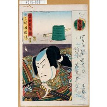 Utagawa Kunisada: 「当世自筆鏡」「三保ノ谷国俊」 - Tokyo Metro Library
