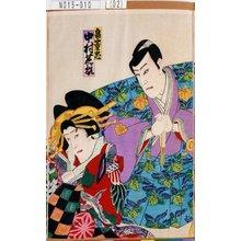 Utagawa Toyosai: 「畠山重忠 中村芝翫」 - Tokyo Metro Library