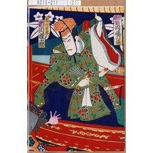 Utagawa Toyosai: 「景清日向嶋の場」「畠山重忠 市川権十郎」 - Tokyo Metro Library