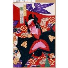 守川周重: 「岩永宗連 嵐璃寛」 - 東京都立図書館