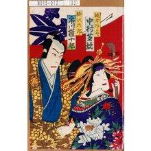 Morikawa Chikashige: 「遊君あこや 中村芝翫」「棒沢六郎 市川権十郎」 - Tokyo Metro Library