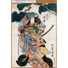 歌川豊重: 「あこや 岩井紫若」 - 東京都立図書館