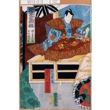 Ochiai Yoshiiku: 「優平家曲拙 琴責の段 日向嶋の段」「庄司重忠 市川市蔵」 - Tokyo Metro Library