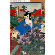 香朝楼: 「歌舞伎座新狂言 景清」「秩父庄司重忠 市川八百蔵」 - Tokyo Metro Library
